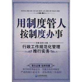 用制度管人按制度办事:行政工作规范化管理推行实务 孙健赵涛 企业管理出版社 2008年01月01日 9787801979056
