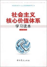 社会主义核心价值体系学习读本(2012版)