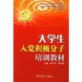 大学生入党积极分子培训教材(2010年版)  9787801998958