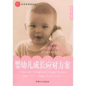 婴幼儿成长应对方案——快乐育儿系列/幸福2+1
