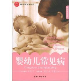 快乐育儿系列:婴幼儿常见病