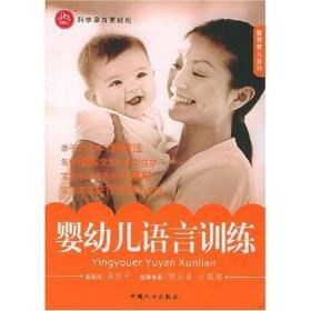 智慧育儿系列:婴幼儿语言训练