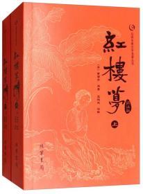众阅古典文学:红楼梦(上下册)