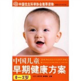 【现货】中国儿童早期健康方案:0-3岁(A--3磨S)