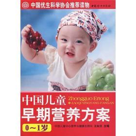 中国儿童早期营养方案(0-1岁)