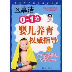 二手区慕洁0-1岁婴儿养育权威指导区慕洁中国妇女出版社9787802