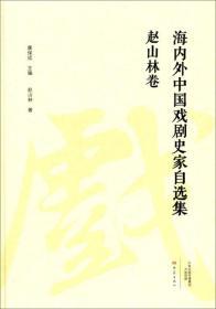 赵山林卷·海内外中国戏剧史家自选集
