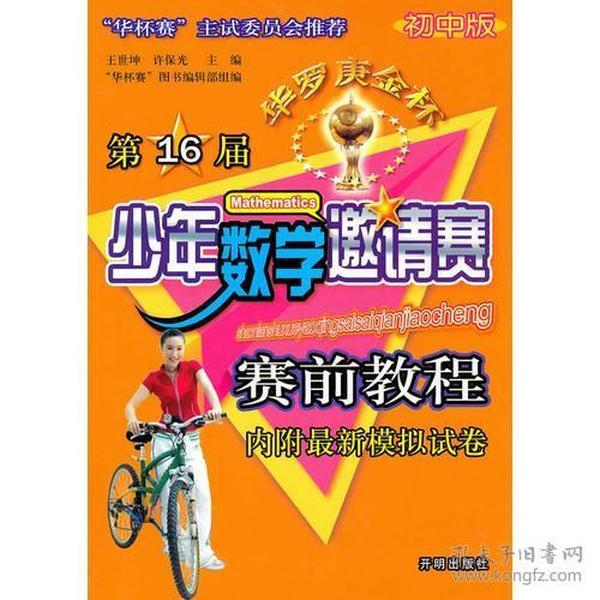 第16届少年数学邀请赛 赛前教程【初中版】