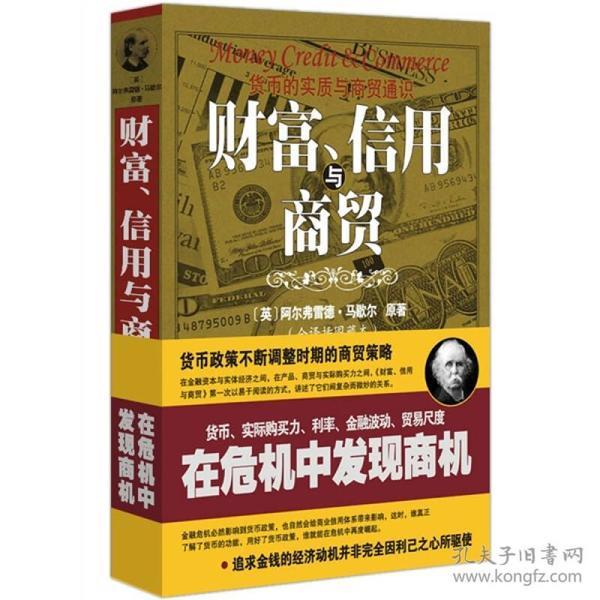财富、信用与商贸
