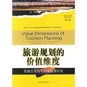 旅游规划的价值维度:民族文化与可持续旅游开发
