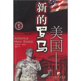 美国:新的罗马