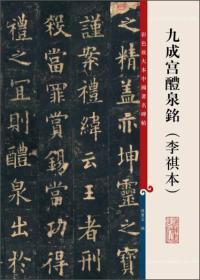 彩色放大本中国著名碑帖:九成宫醴泉铭(李琪本)