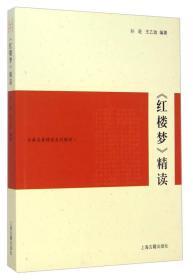 《红楼梦》精读