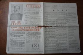 中共中央,国务院,中央军委,中央文革小组给上海市各革命造反团体的贺电