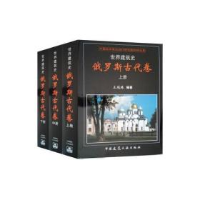 世界建筑史·俄罗斯古代卷