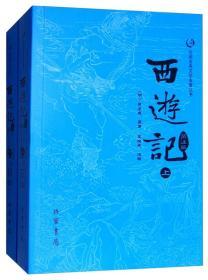 众阅古典文学:西游记(上下册)