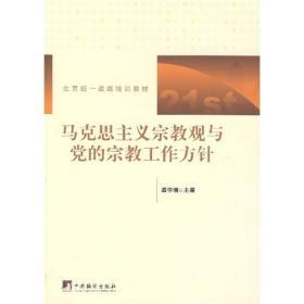 北京统一战线培训教材:马克思主义宗教观与党的宗教工作方针