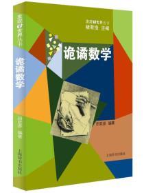 发现世界丛书·诡谲数学