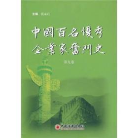 中国百名优秀企业家奋斗史(第9卷)张永君中国经济出版社