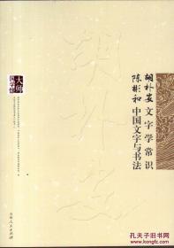 胡朴安 文字学常识 陈彬和 中国文字与书法