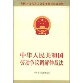 F  中华人民共和国就业促进法