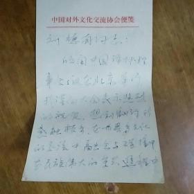 原文化部部长朱穆之手稿