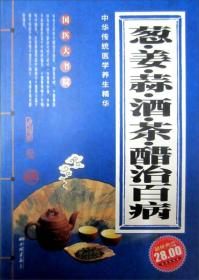 葱·姜·蒜·酒·茶·醋治百病(超值典藏)
