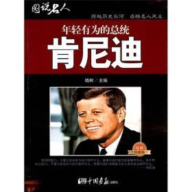 图说名人·年轻有为的总统:肯尼迪(经典珍藏版)
