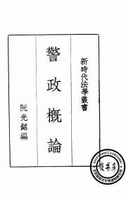 【复印件】警政概论-1931年版--新时代法学丛书