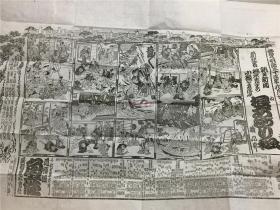明治33年歌舞伎宣传广告一张,内有画及演员名字,大坂道顿堀演剧广告,附有当时邮票外封。稀见的歌舞伎演剧广告