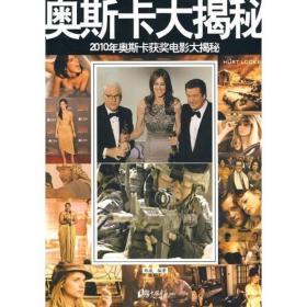 【正版书籍】2010年奥斯卡获奖电影大揭秘