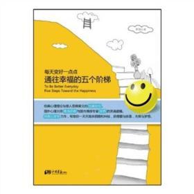 每天变好一点点:通往幸福的五个阶梯
