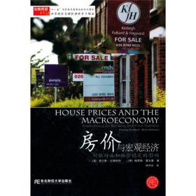 房价与宏观经济:对银行业和物价稳定的影响