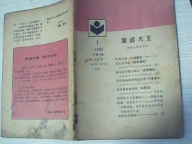 童话大王1987【1】b3