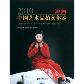 2010中国艺术品拍卖年鉴:油画