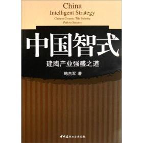 中国智式:建陶产业强盛之道