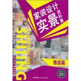 家装设计实景资料集:雅居篇/作者管鹏/中国建筑工程出版社