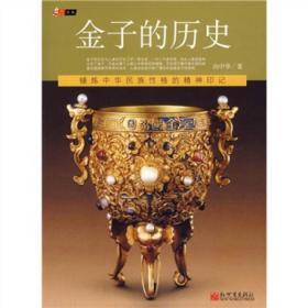 金子的历史——锤炼中华民族性格的精神印记