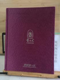 贵妇人(布面精装,贵妇人制衣宣传册) 广东省著名商标 享受每一天