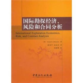 国际勘探经济、风险和合同分析 专著 (美)Daniel Johnston著 尚会昌,路保平译 g