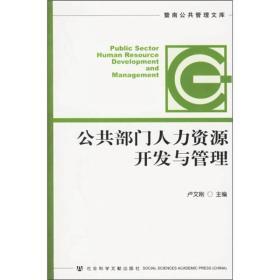 公共部门人力资源开发与管理