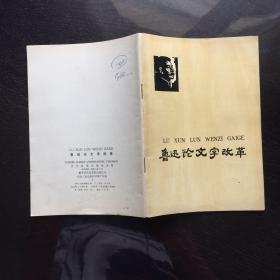 鲁迅论文字改革