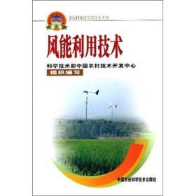 新农村建设实用技术丛书:风能利用技术