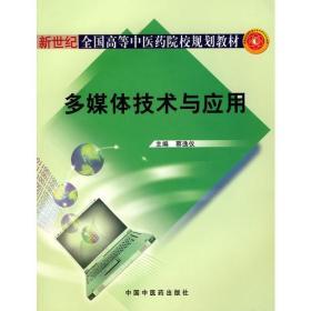 多媒体技术与应用(中医药院校规划教材/新世纪)