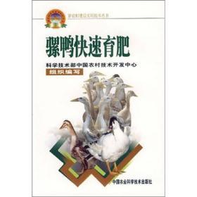 新农村建设实用技术丛书:骡鸭快速育肥