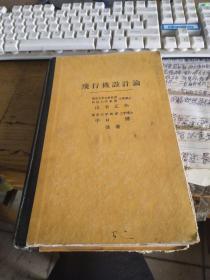 飞行机设计论 日文版 精装  原版