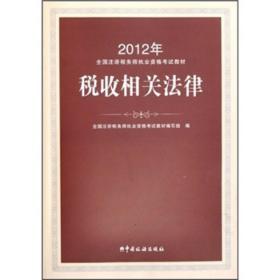 2012年注册税务师执业资格考试教材:税收相关法律