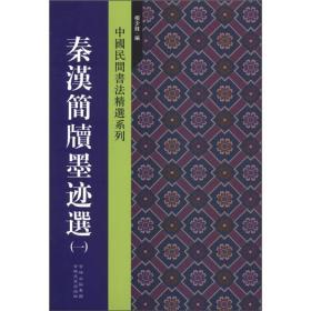 中国民间书法精选系列:秦汉简牍墨迹选(1)选用了《额济纳居延汉简签牌》、《额济纳居延后汉简》、《虎溪山前汉简》等,为其间较有代表性的作品,无论是用笔还是结字,皆个性独特、风格鲜明,可资读者学习、参考。
