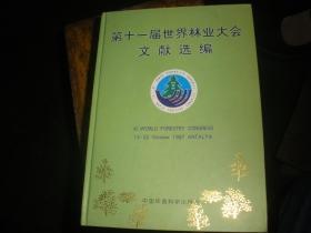 第十一届世界林业大会文献选编