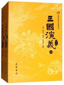 众阅古典文学:三国演义(上下册)